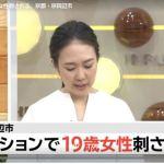 松元雄一の顔画像は?家族は?19歳女性を刺した同じマンションの38歳無職男/京田辺