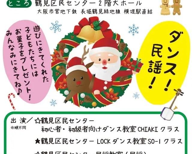 クリスマスミニ発表会