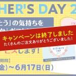 父の日キャンペーン開催!『つるぽか』ギフト