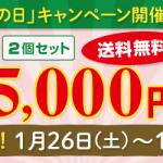 2019年最初の風呂の日キャンペーン!
