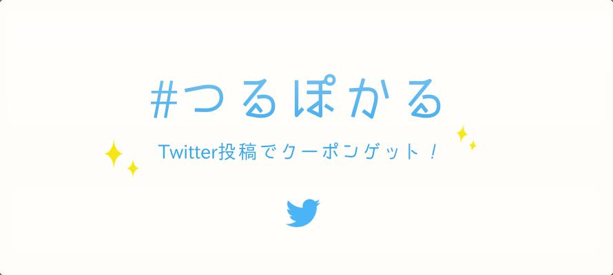 「#つるぽかる」Twitterに投稿でクーポンプレゼント!