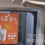 西武池袋線、都営地下鉄三田線で広告掲載中です!