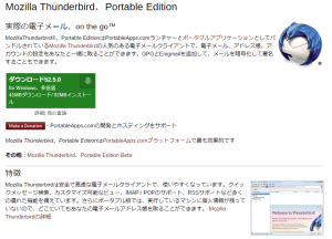 Mozilla Thunderbird, Portable Edition(サンダーバード・ポータブル)
