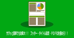 サクッと簡単でも効果大!! フッター・タイトル設定・PDF化を極めろ!!