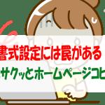 Wordの書式設定には罠がある!! 簡単サクッとホームページコピペ術!!