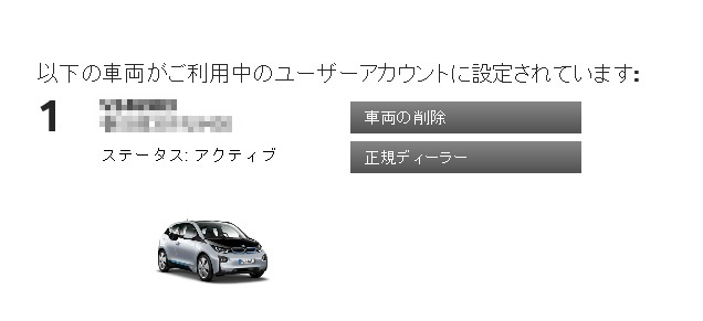 My_BMW_ConnectedDrive_車輌登録2