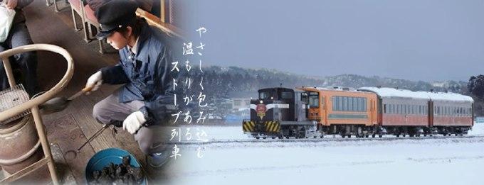 「津軽鉄道 ストーブ列車」の画像検索結果