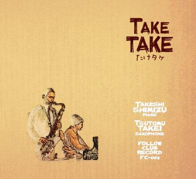TAKE TAKE / たけタケ