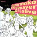 Supermoko ultrabeaver & 超olive