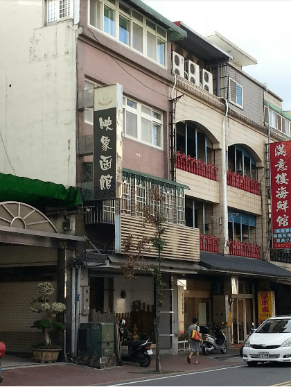 Taiwan Jiaoxi Tea Time Treats