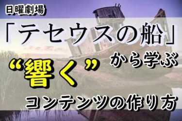 """日曜劇場「テセウスの船」から学ぶ""""響く""""コンテンツの作り方"""