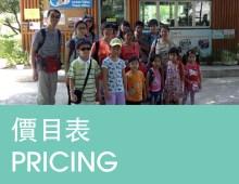 價目表 | PRICING