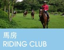 馬房 | RIDING CLUB
