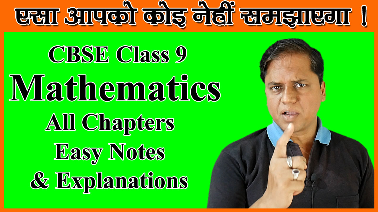 CBSE Class 9th Mathematics Made Easy