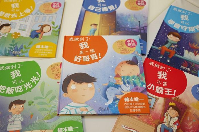 [育兒] 親子共讀,禾流文創童書推薦。大推我做到了系列繪本(生活自理繪本)