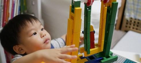 [育兒] 闔樂泰樂寶積木,高創意性的可動積木!MIT微笑認證!