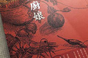 [書介] 蔡珠兒-紅燜廚娘(飲食文學經典)
