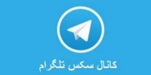 کانال سکسی تلگرام