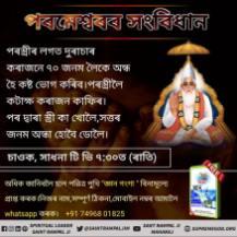 Assamese God's Constitution fb (10)