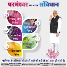 God constitution hindi (14)