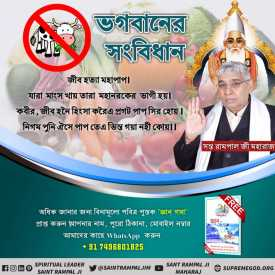 God's Constitution Bengali Facebook (14)