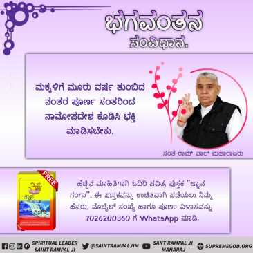 God's Constitution Kannad (13)