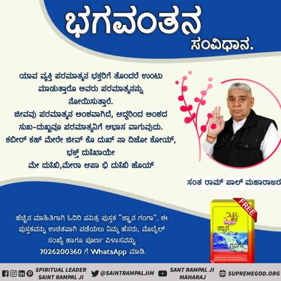 God's Constitution Kannad (16)