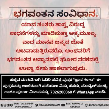 God's Constitution Kannad (2)