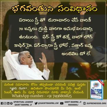 God's Constitution Telugu Facebook (11)