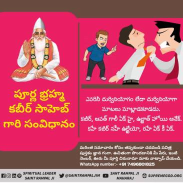 God's Constitution Telugu Facebook (12)