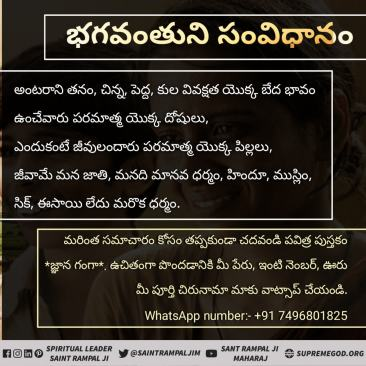 God's Constitution Telugu Facebook (16)