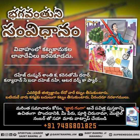 God's Constitution Telugu Facebook (18)