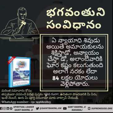 God's Constitution Telugu Facebook (3)