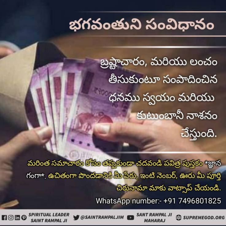 God's Constitution Telugu Facebook (6)