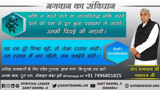 God's Constitution hindi (1)
