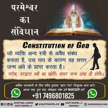 God's Constitution hindi (25)