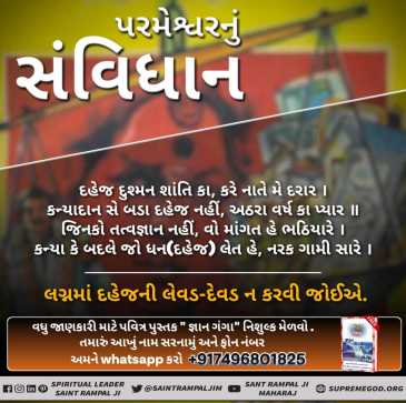 God's constitustion fb gujrati (1)