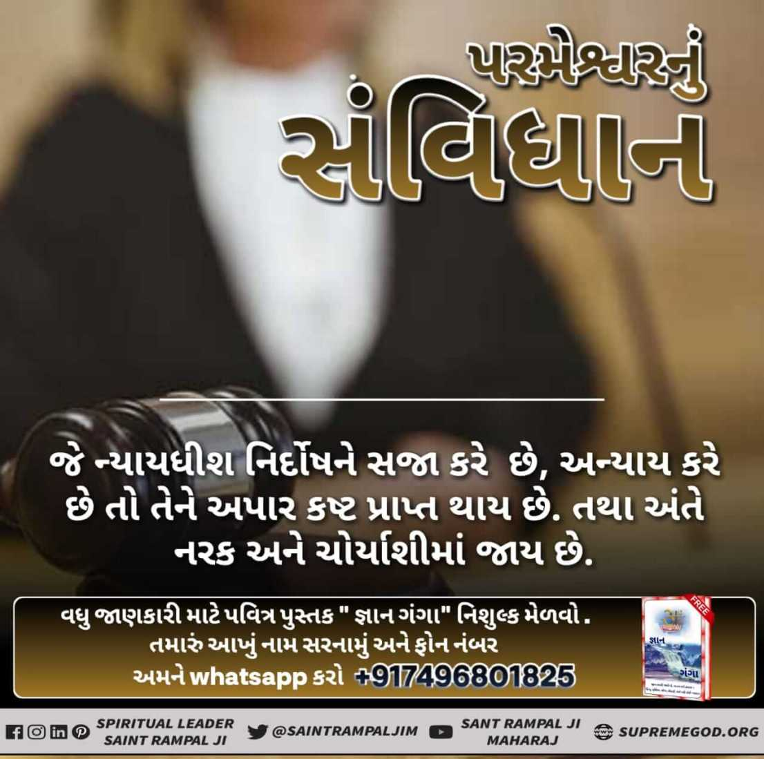 God's constitustion fb gujrati (4)
