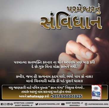 God's constitustion fb gujrati (8)