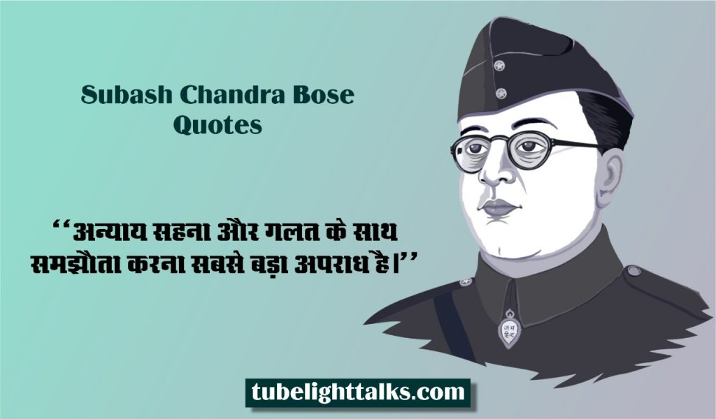 subash-chandra-bose-images-with-quotes-pic-hd-photo-hindi-tube-light-talks