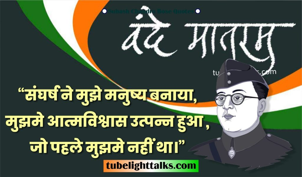 subash-chandra-jayanti-2020-slogan-images-quotes-photos-pic-hd-wallpapers-vande-matram-jai-hind