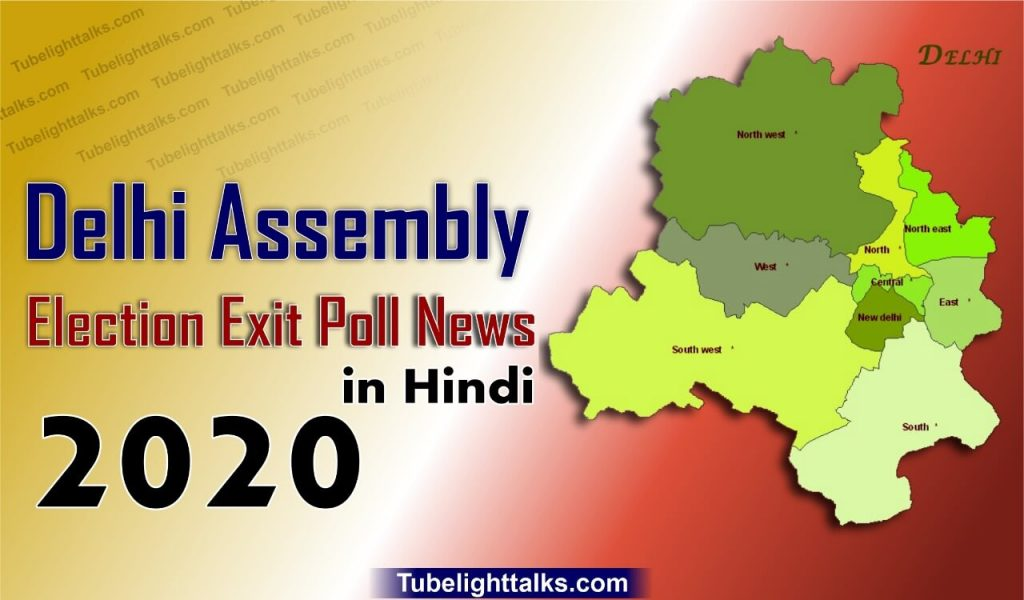 Delhi-Assembly-Election-Exit-Poll-News-Hindi-bjp-aap