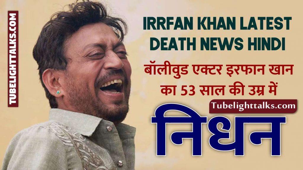 Irrfan khan Latest Death News Hindi