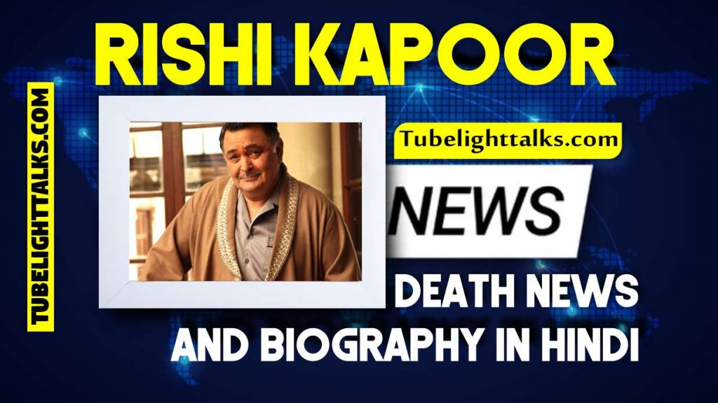 Rishi Kapoor Death News and Biography in Hindi