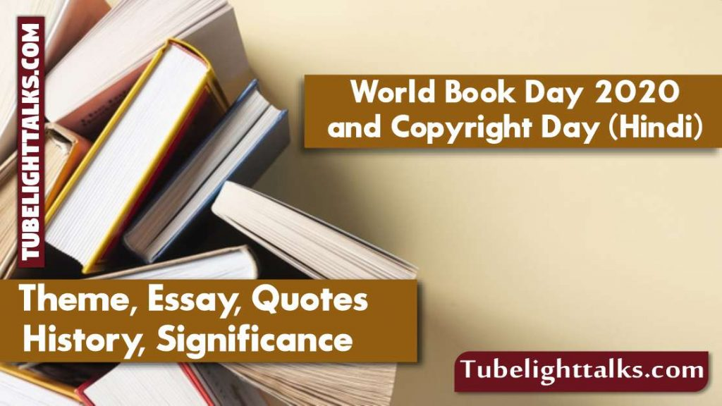 World-Book-Day-2020-Hindi-Quotes-Theme-Importance-History