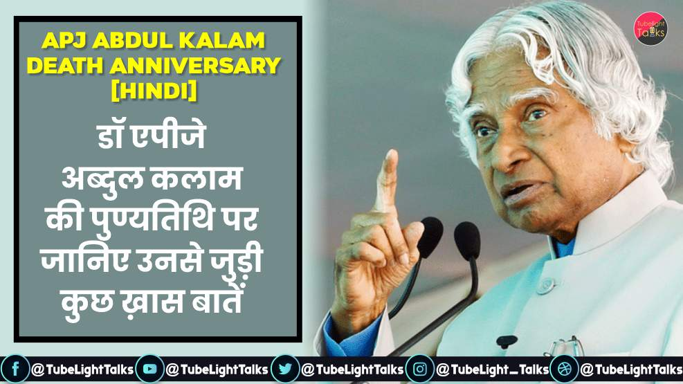 APJ Abdul Kalam Death Anniversary [Hindi] quotes