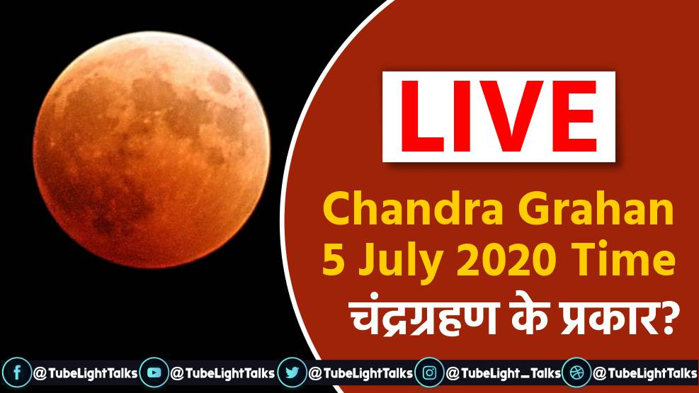 Chandra Grahan 5 July 2020 Time hindi