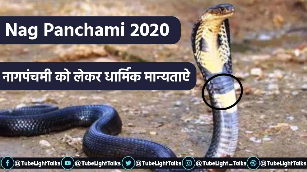 Nag Panchami 2020 hindi