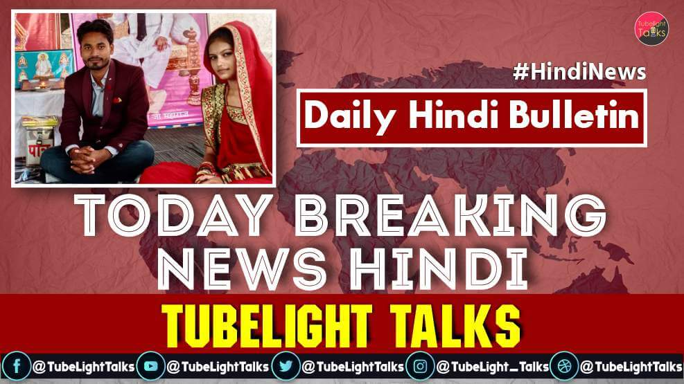 Today Breaking News Hindi Daily Bulletin Tubelight Talks