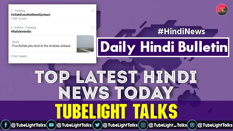 Top Latest Hindi News Today